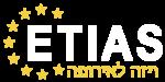 ETIAS - ויזה לאירופה לוגו